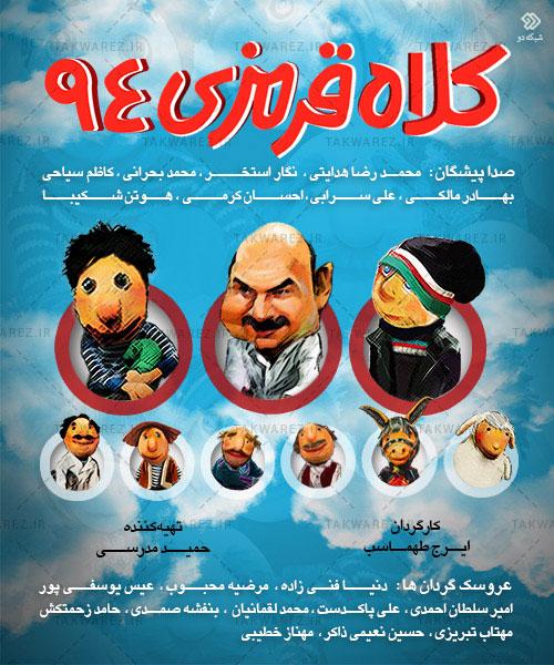 http://dl.teh-music.co/Pic2/Kolah-Ghernezi-94.jpg