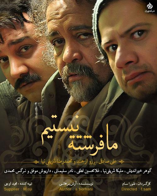 http://dl.teh-music.co/Pic2/Ma-fereshte-nistim.jpg