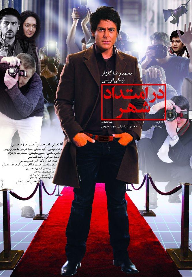 http://dl.teh-music.co/Pic2/Dar%20Emtedad%20Shahr.jpg