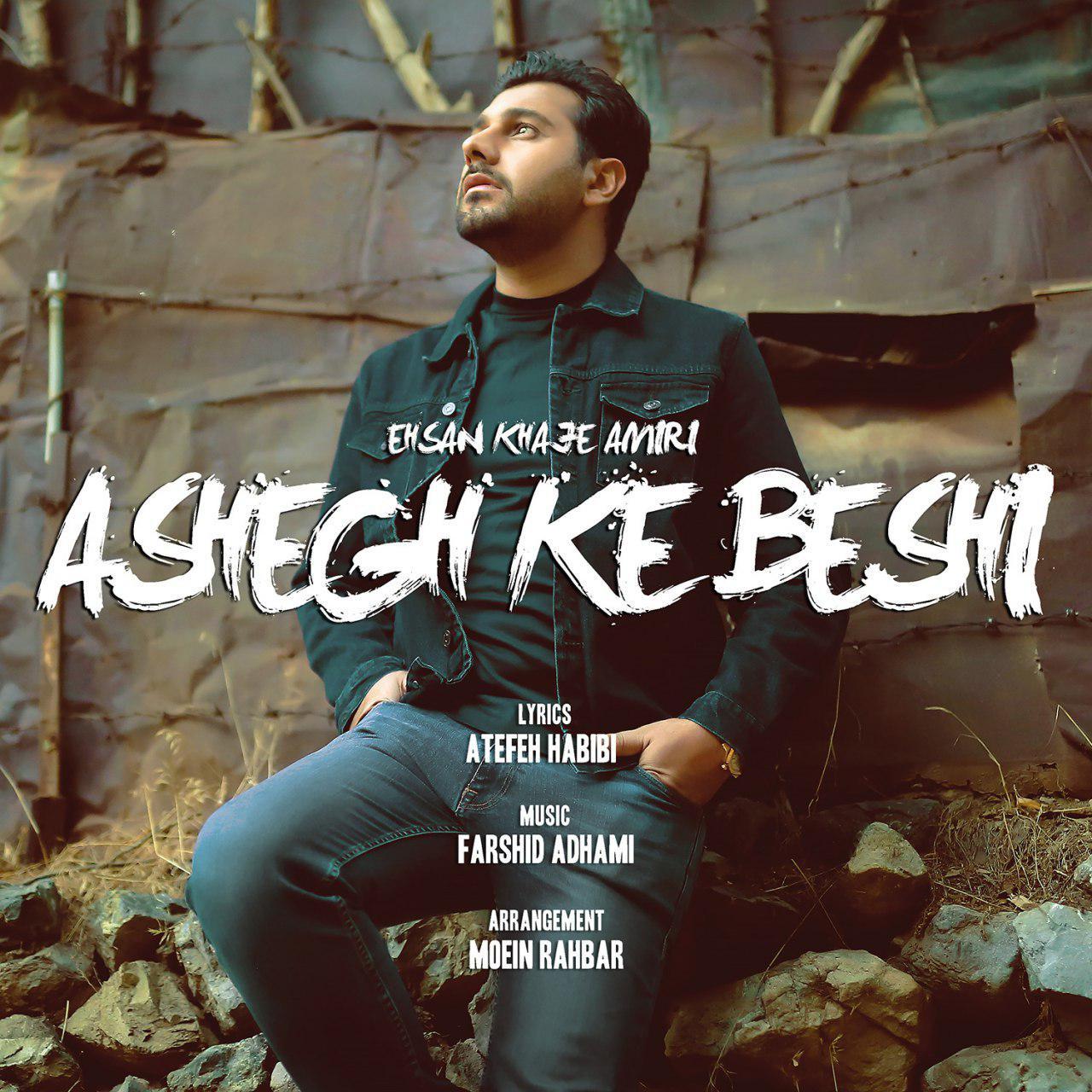 http://dl.teh-music.co/Pic2/Ehsan%20Khajehamiri%20-%20Ashegh%20Ke%20Beshi.jpg