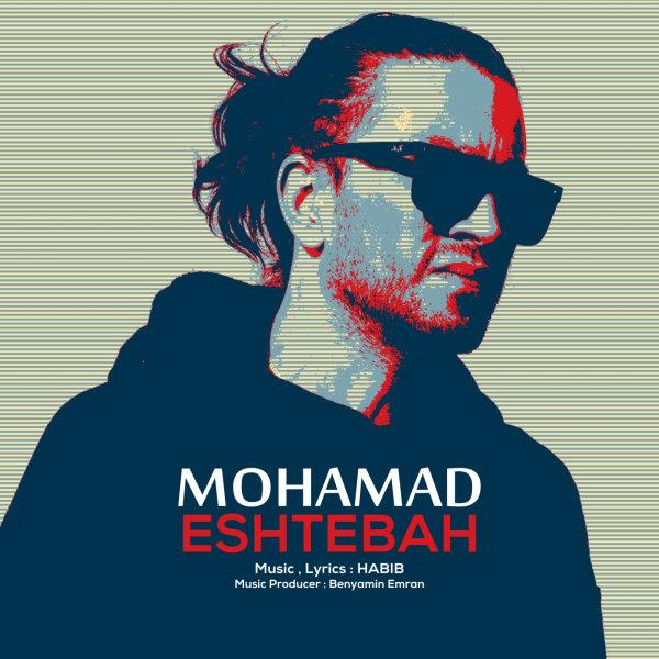 https://dl.teh-music.co/Pic2/Mohamad%20-%20Eshtebah.jpg