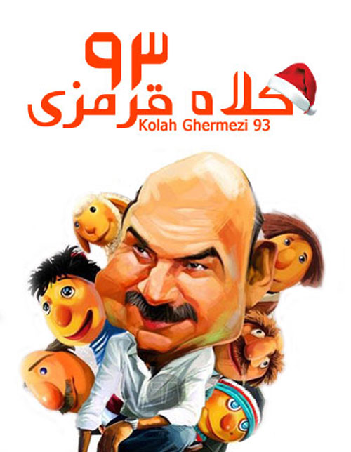 http://dl.teh-music.co/Pic2/kolah-ghermezi-93.jpg